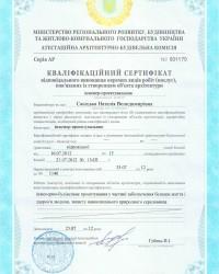 Квалификационный сертификат - Инженер-проектировщик