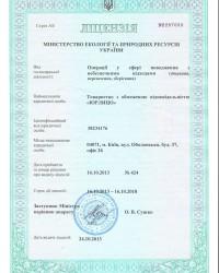 Лицензия на обращение с опасными отходами 1 стр.
