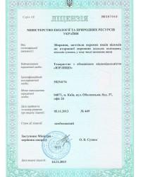 Лицензия на сбор и заготовку вторсырья