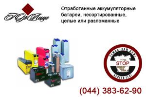 Отработанные аккумуляторные батареи, несортированные, целые или разломанные