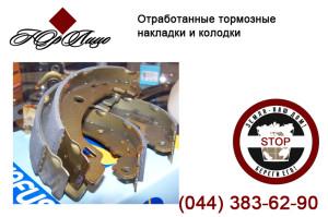 Отработанные тормозные накладки и колодки