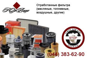 Отработанные фильтра (масляные, топливные, воздушные, другие)