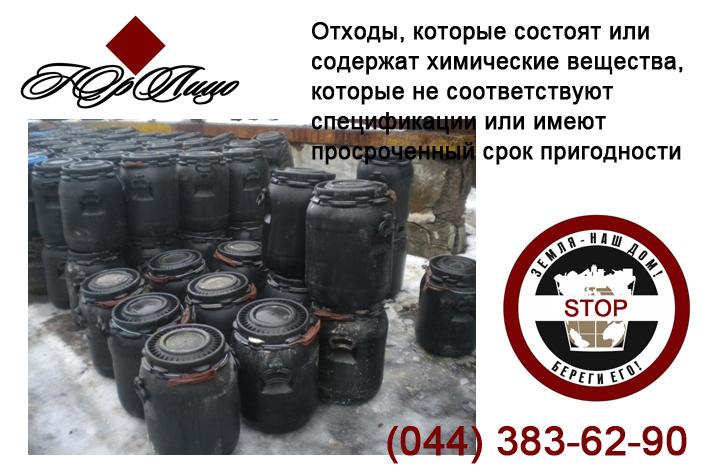 Отходы, которые состоят или содержат химические вещества, которые не соответствуют спецификации или имеют просроченный срок пригодности