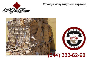 Отходы макулатуры и картона