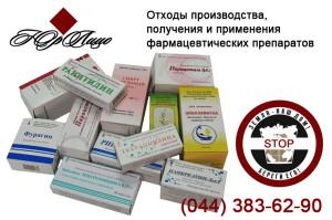Отходы производства, получения и применения фармацевтических препаратов