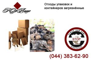 Отходы упаковок и контейнеров загрязнённые
