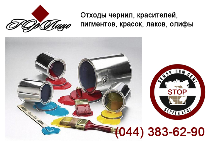Отходы чернил, красителей, пигментов, красок, лаков, олифы