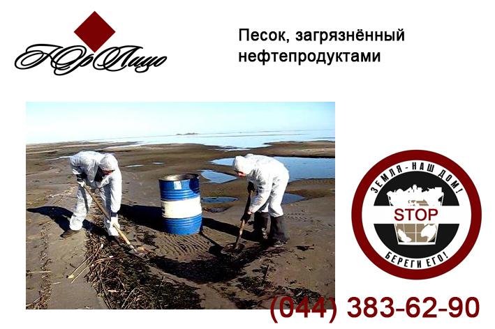 Песок, загрязнённый нефтепродуктами