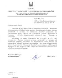 Регистрационное Свидетельсвто (Выбросы)