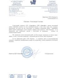 """АСК """"Укрречфлот"""""""