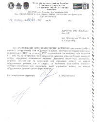 """ГП """"ЗТМК"""""""