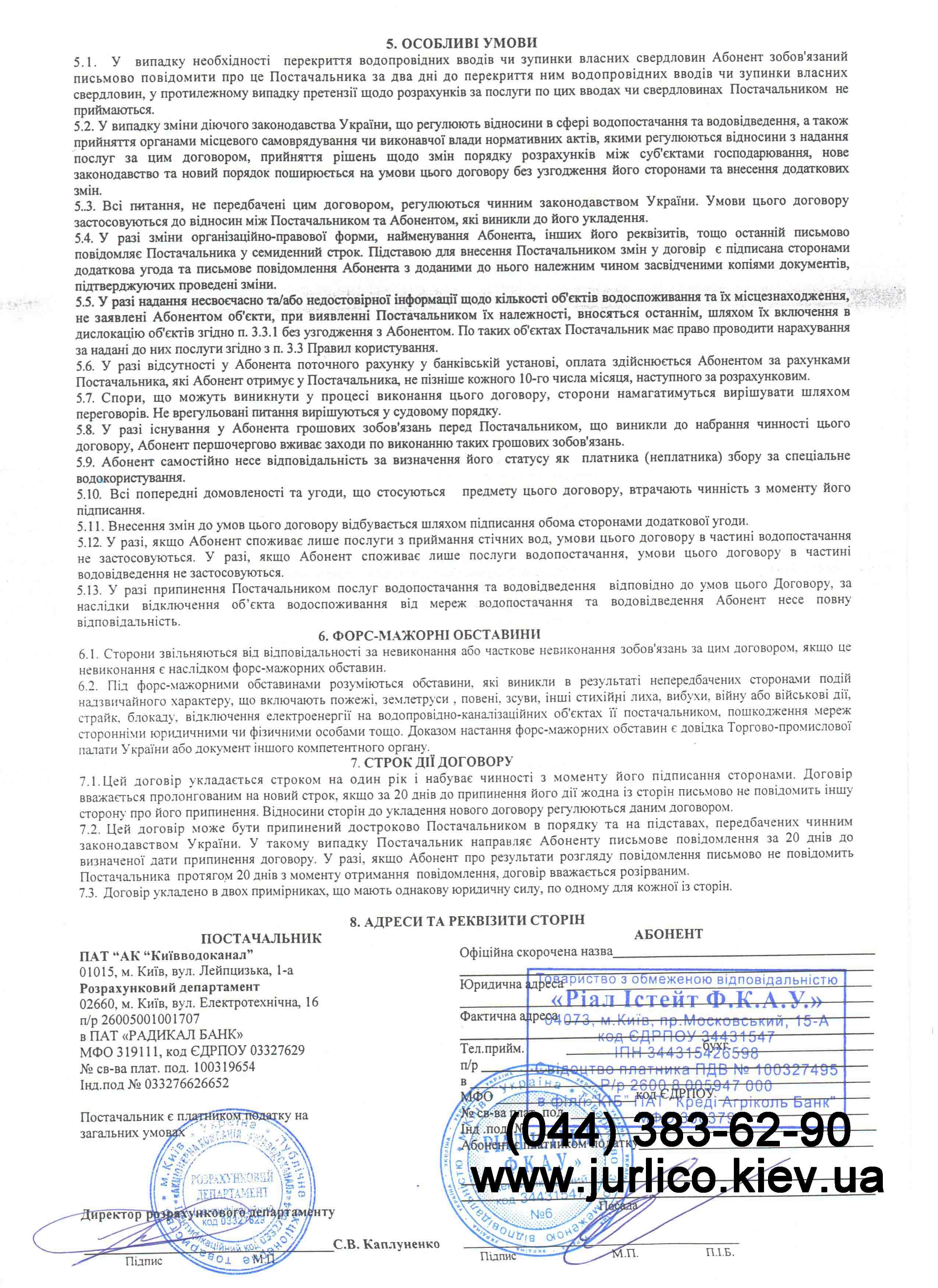 Заключение договоров для юридических и физических лиц-предпринимателей с ОАО «АК «КИЕВВОДОКАНАЛ»