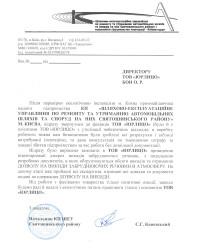 """КП """"ШЕУ"""" Святошинського району"""