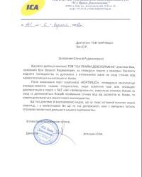 "ООО ""Иса Прайм Девелопментс"""
