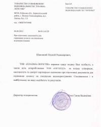 """ООО """"Плазма логистик"""""""
