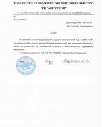 """ООО """"СК """"Антстрой"""""""