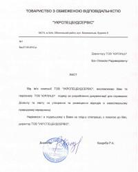 "ООО ""Укрспецбудсервис"""