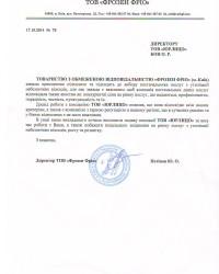 "ООО ""Фрозен-Фрио"""