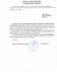"""ООО """"Холод-Сервис"""""""