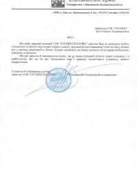 "ООО ""ЭлитЖитлоСервис"""