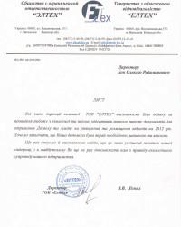 """ООО """"Элтех"""""""
