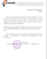 """ПАО """"АБ Столичный"""""""