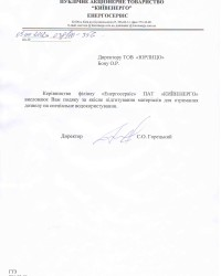 """ПАО """"Киевэнерго"""""""