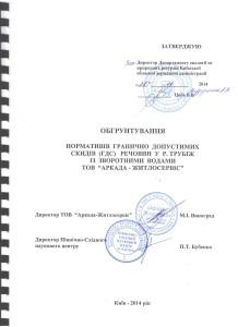 Разработка, согласование, пролонгация нормативов гранично-допустимых сбросов (ГДС)
