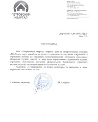 "ЖК ""Петровский Квартал"""