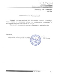 """ООО """"Гарлен ЛТД"""""""