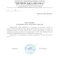 """ООО """"Печерская Брама"""""""