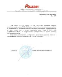 "ООО ""Ашан Гипермаркет Украина"""