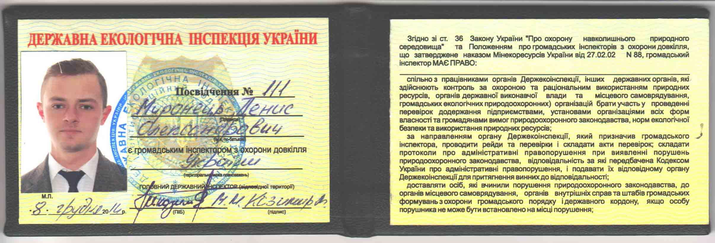 Удостоверение общественного экологического испектора Украины Миронец Д.А.