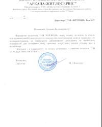 "ООО ""Аркада-Житлосервис"""
