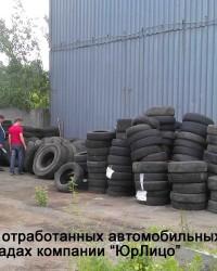 """Место хранения отработанных автомобильных покрышек на открытых складах компании """"ЮрЛицо"""""""