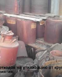 Приём вредных отходов на утилизацию от крупного киевского предприятия