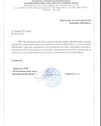 "ООО ""Белоцерковский завод препаративных форм"""