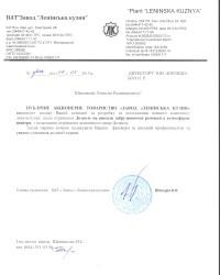 """ПАО """"Завод Ленинская Кузня"""""""