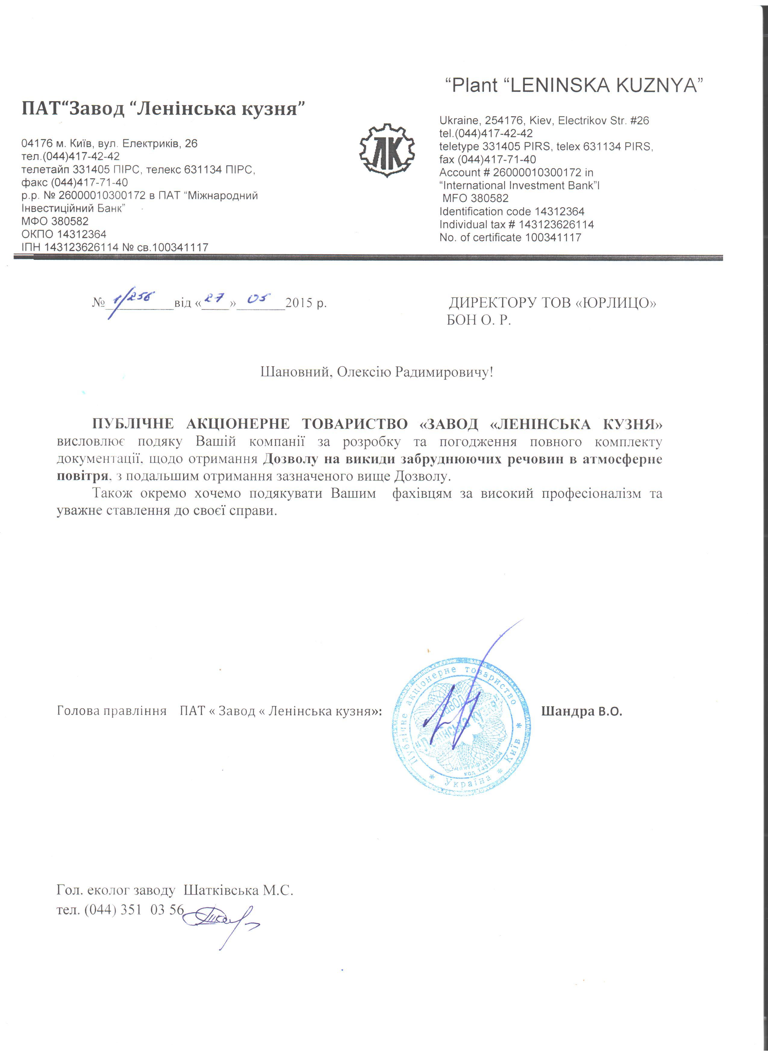 Письмо Минприроды Украины, про переоформление лицензии ООО ЮрЛицо