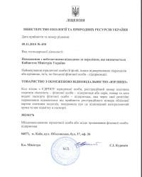 Лицензия на обращение с опасными отходами (безсрочная)