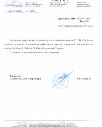 """ООО """"Метал"""""""