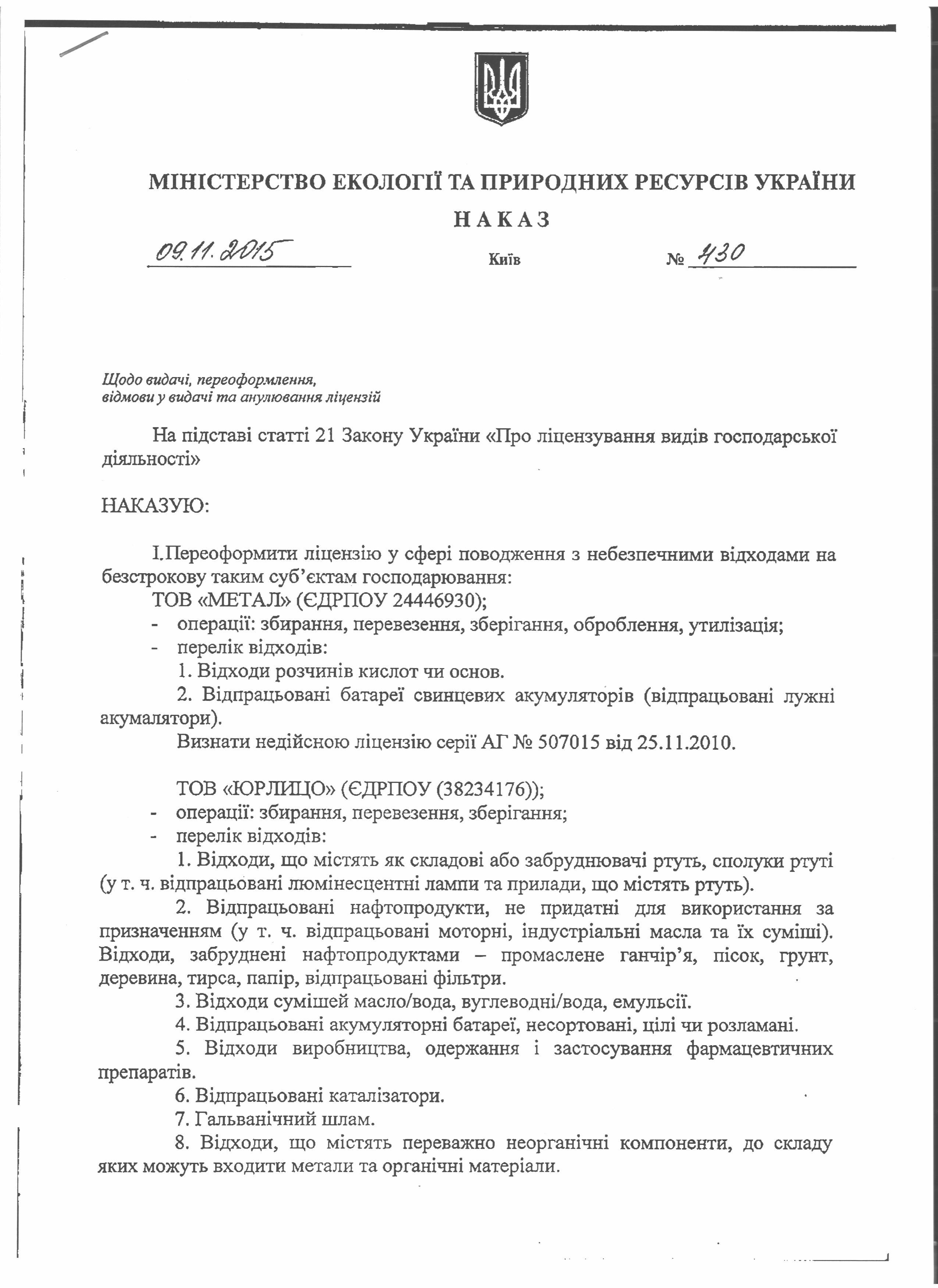 Приказ Минприроды Украины, про переоформление лицензии ООО ЮрЛицо 1 стр.