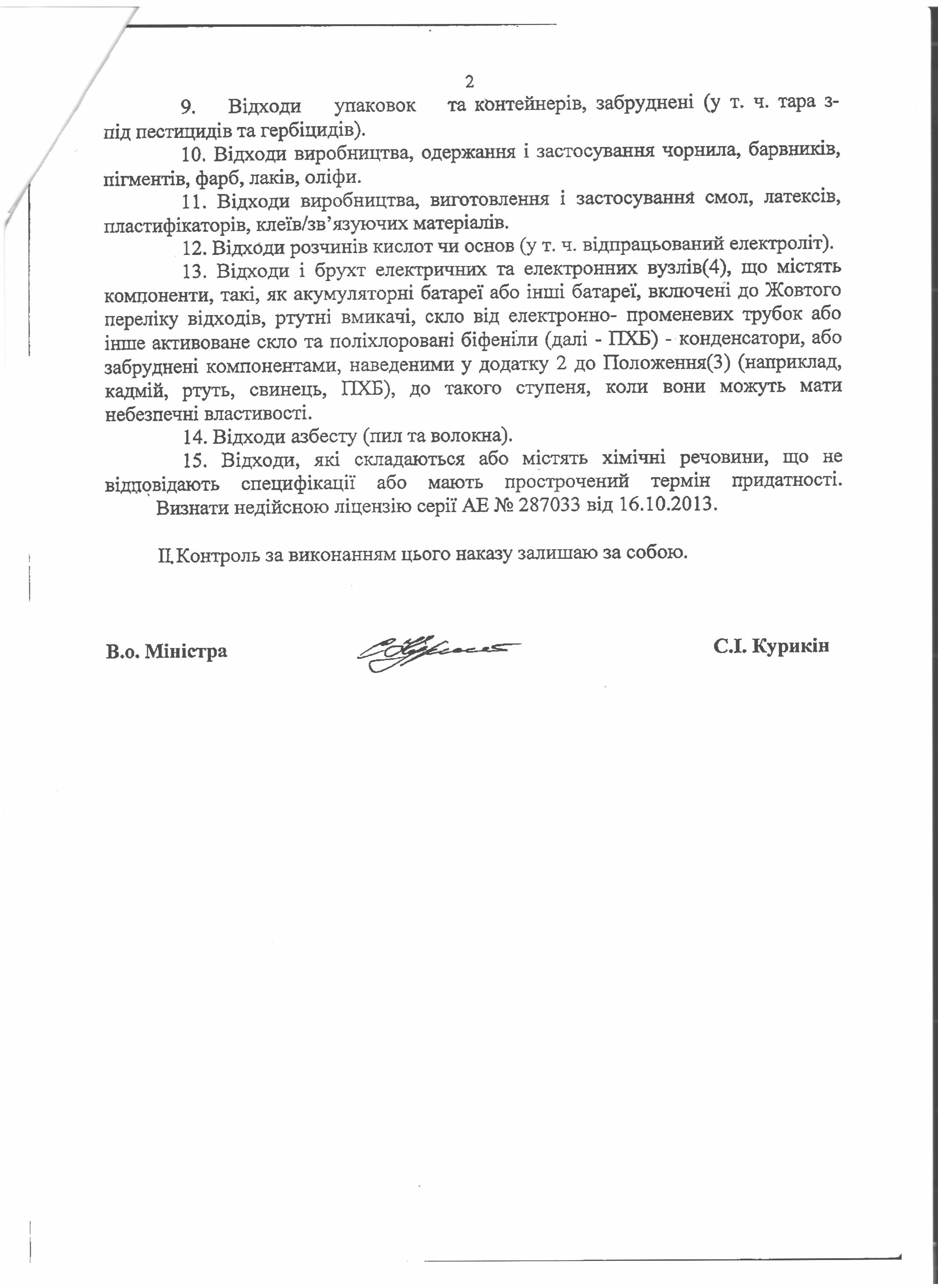 Приказ Минприроды Украины, про переоформление лицензии ООО ЮрЛицо 2 стр.