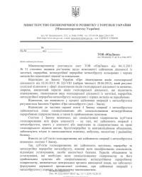 Разъяснения Минэкономразвития Украины относительно осуществления деятельности по работе с чёрными и цветными металлами 1 стр.
