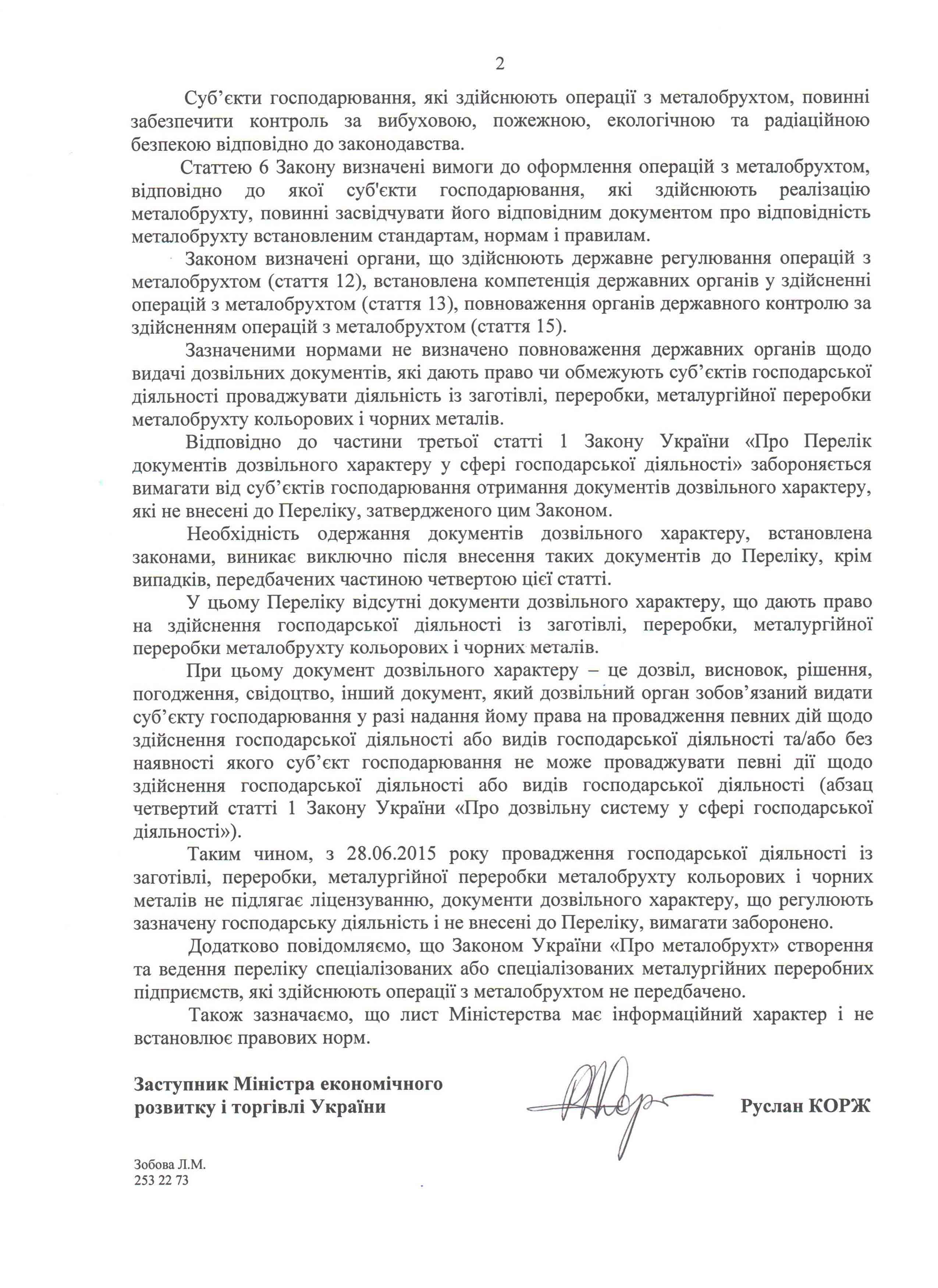 Разъяснения Минэкономразвития Украины относительно осуществления деятельности по работе с чёрными и цветными металлами 2 стр.