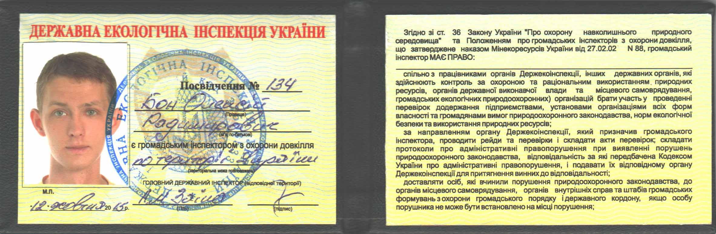 Удостоверение общественного экологического инспектора Украины (Бон А.Р.)