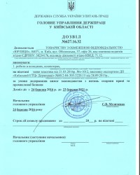 Разрешение на выполнение работ повышенной опасности № 627.16.32 от 24.03.2016 г.