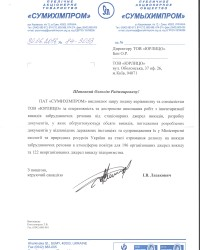 """ПАО """"Сумыхимпром"""""""