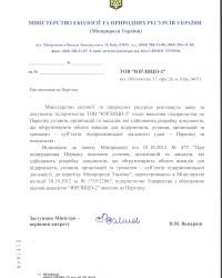 Свидетельство (Выбросы) ООО ООО «ЮрЛицо-2»