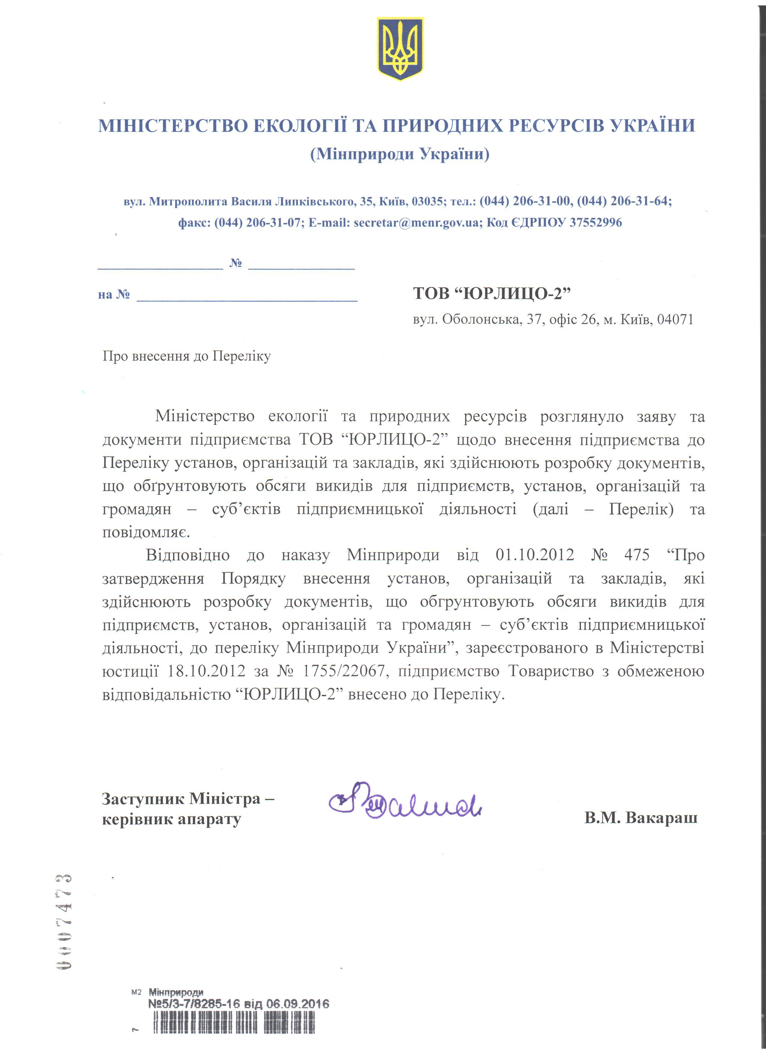 Регистрационное свидетельство ООО